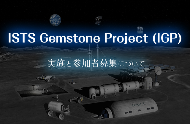 ISTS Gemstone Project(IGP)