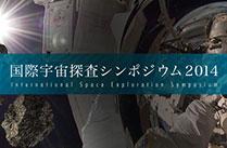 国際宇宙探査シンポジウム2014