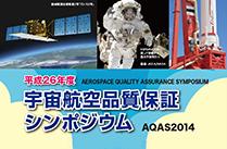 平成26年度 宇宙航空品質保証シンポジウム