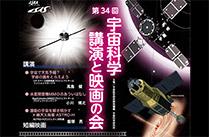 第34回 宇宙科学講演と映画の会