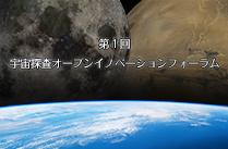 第1回 宇宙探査オープンイノベーションフォーラム ~JAXA宇宙探査イノベーションハブへのご案内~