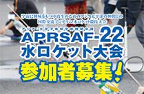 APRSAF-22 水ロケット大会(AWRE)派遣日本代表募集について