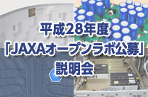 【募集】平成28年度「JAXAオープンラボ公募」説明会