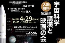第35回 宇宙科学講演と映画の会