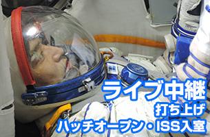 大西宇宙飛行士搭乗ソユーズ宇宙船(47S)「打上げ」/「ハッチオープン・ISS入室」ライブ中継