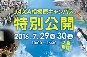 JAXA相模原キャンパス特別公開2016
