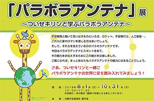 意外とはまる?「パラボラアンテナ」展 ~ついせキリンと学ぶパラボラアンテナ~ in 沖縄宇宙通信所