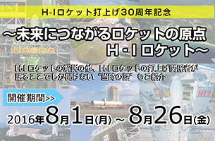 H-Iロケット打ち上げ30周年記念 ~未来につながるロケットの原点 H-Iロケット~