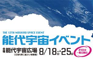 第12回 能代宇宙イベント開催決定!