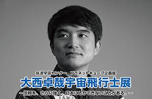 大西卓哉宇宙飛行士展 ~信頼をさらに強く、日本にしかできないことがある。~