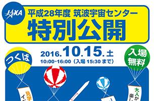 10月15日(土)筑波宇宙センター特別公開 事前申込イベントのお申込受付中!