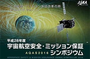 【募集】平成28年度 宇宙航空安全・ミッション保証シンポジウム