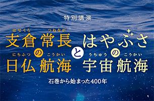 【募集】支倉常長の日仏航海とはやぶさの宇宙航海