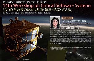 【募集】第14回クリティカルソフトウェアワークショップ