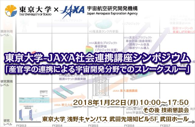 【募集】東京大学-JAXA社会連携講座シンポジウム「産官学の連携による宇宙開発分野でのブレークスルー」