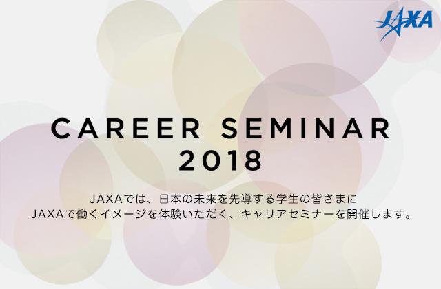 【募集】JAXAで働くイメージを体験、キャリアセミナー2018を開催