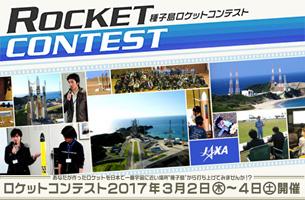 第13回種子島ロケットコンテスト