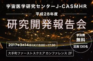 宇宙医学研究センターJ-CASMHR 平成28年度研究開発報告会