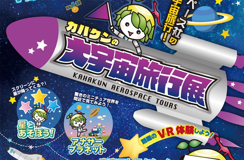 愛媛県総合科学博物館企画展「カハクンの大宇宙旅行展」