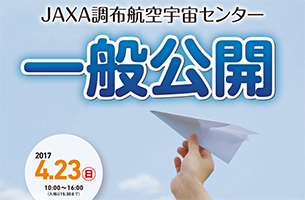 調布航空宇宙センター 一般公開 4/23(日)開催!