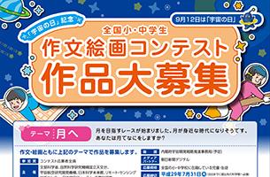 【募集】平成29年「宇宙の日」作文絵画コンテスト