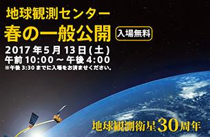 地球観測センター 春の一般公開