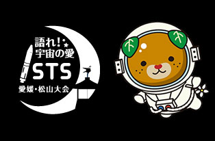 第31回 宇宙技術および科学の国際シンポジウム(ISTS)愛媛・松山大会