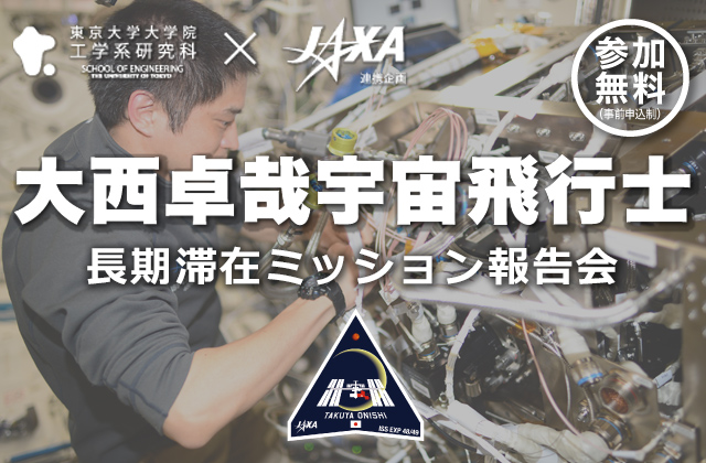 東京大学大学院工学系研究科×JAXA 連携企画  大西卓哉宇宙飛行士 長期滞在ミッション報告会