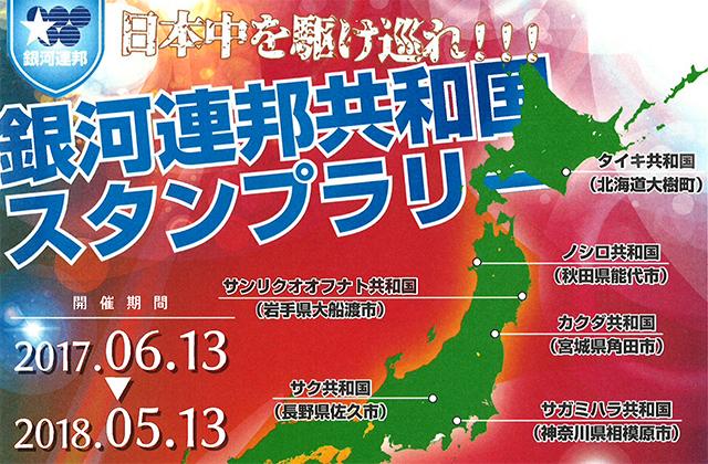 日本中を駆け巡れ!! 銀河連邦共和国スタンプラリー