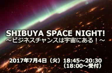 SHIBUYA SPACE NIGHT!  ~ビジネスチャンスは宇宙にある!~