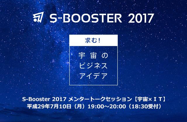 S-Booster 2017 メンタートークセッション【宇宙×IT】