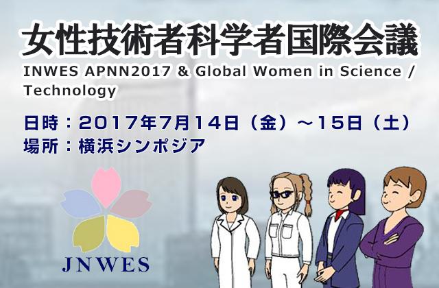 女性技術者科学者国際会議「INWES APNN2017 & Global Women in Science / Technology」