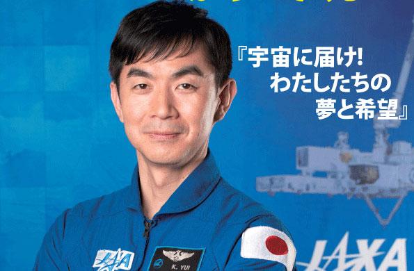 油井亀美也宇宙飛行士講演会@第22回 関西アマチュア無線フェスティバル