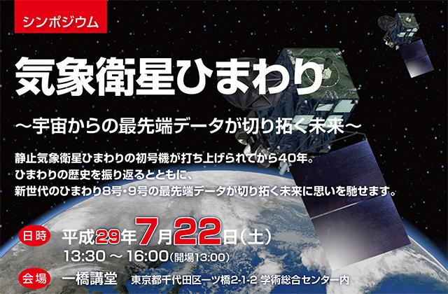 シンポジウム「気象衛星ひまわり~宇宙からの最先端データが切り拓く未来~」