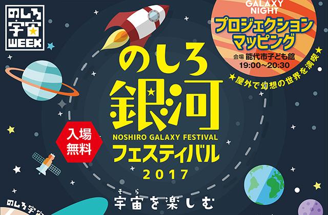のしろ銀河フェスティバル 2017 宇宙学校スペシャル(宇宙学校・のしろ)
