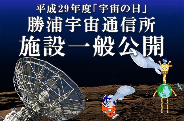 勝浦宇宙通信所 平成29年度「宇宙の日」施設一般公開