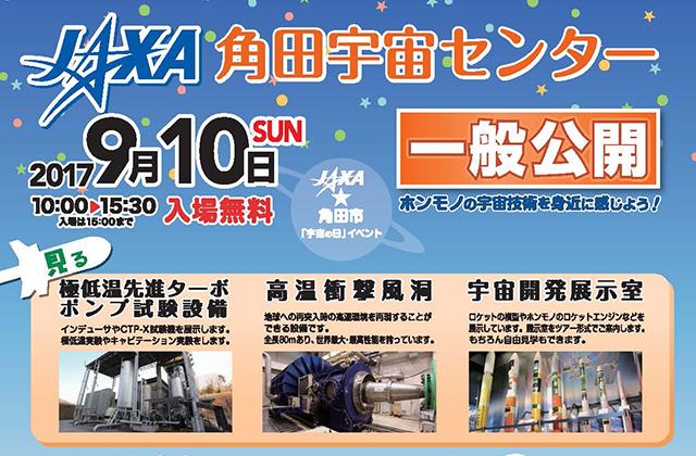 ~JAXA☆角田市「宇宙の日」イベント~ 角田宇宙センター2017年秋の一般公開
