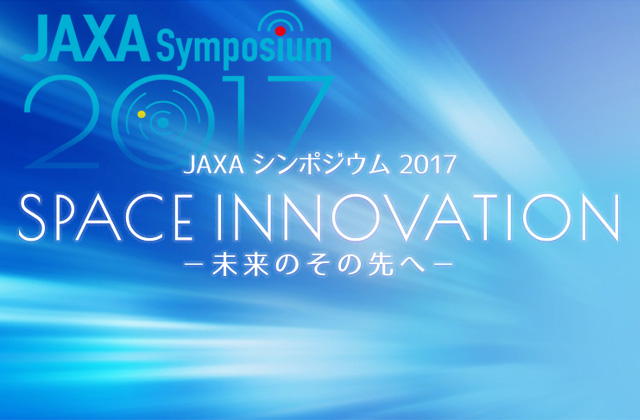 【募集】JAXAシンポジウム2017「SPACE INNOVATION -未来のその先へ-」