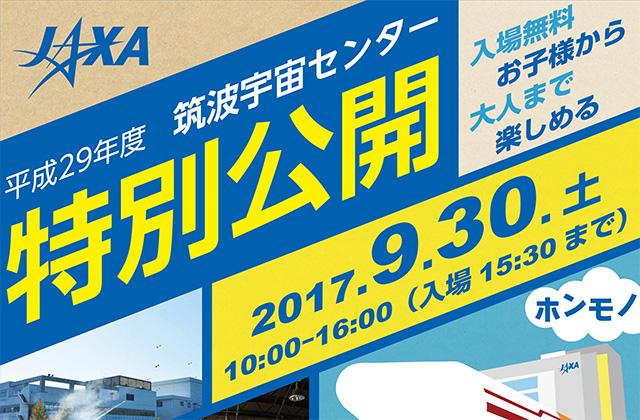 9月30日(土)筑波宇宙センター特別公開開催! !(入場無料)