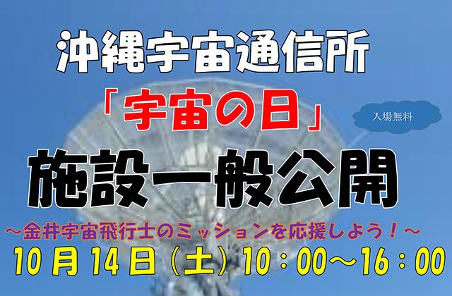 沖縄宇宙通信所 「宇宙の日」施設一般公開のお知らせ