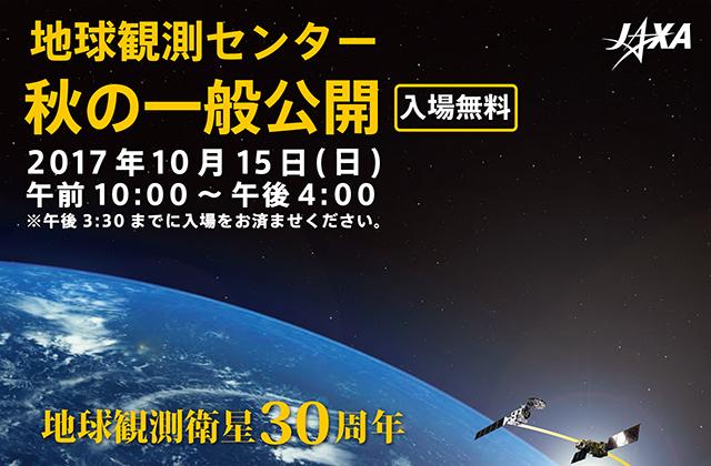 10月15日(日)地球観測センター 秋の一般公開