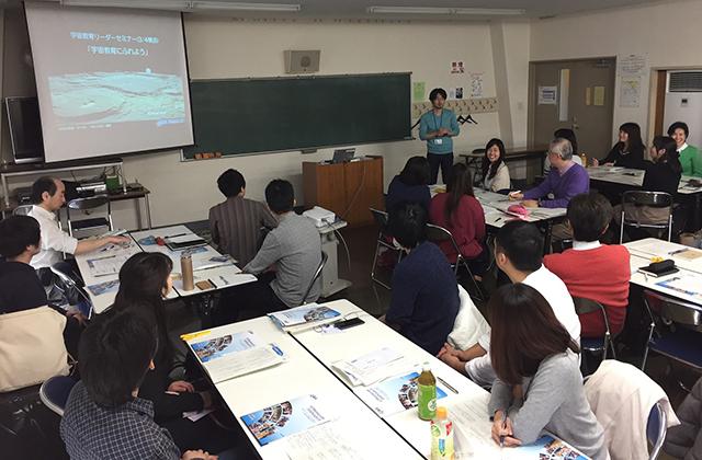宇宙教育リーダーセミナー(10/20名古屋会場)