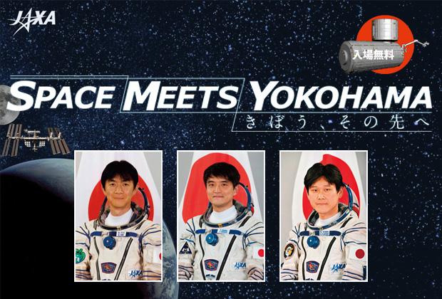 【募集】SPACE MEETS YOKOHAMA きぼう、その先へ