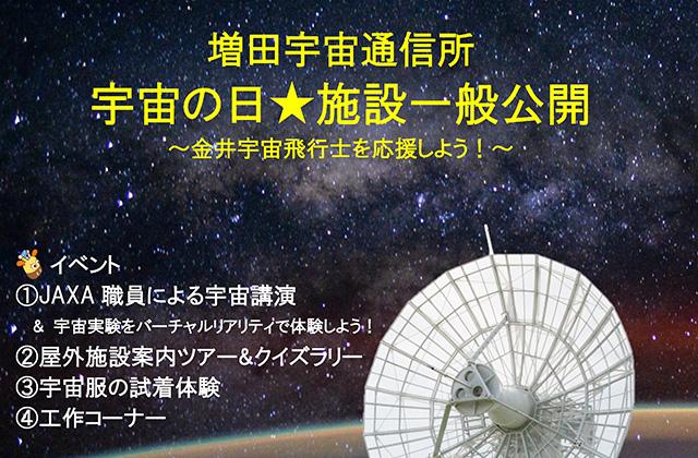 増田宇宙通信所 「宇宙の日」施設一般公開のお知らせ