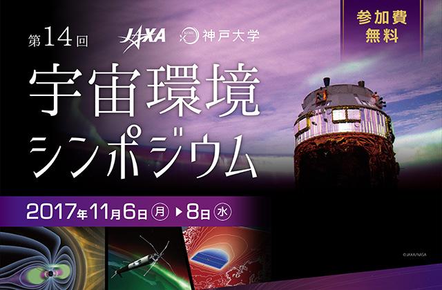 【募集】第14回 宇宙環境シンポジウム