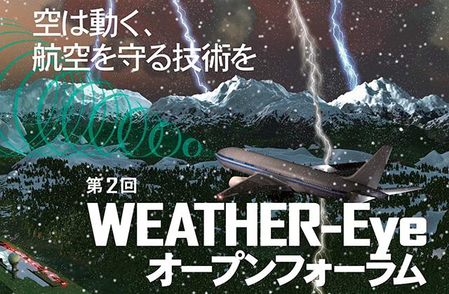【募集】第2回WEATHER-Eyeオープンフォーラム