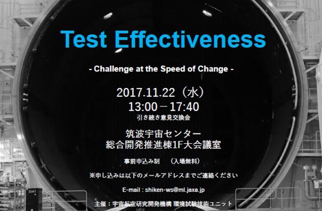第15回試験技術ワークショップ