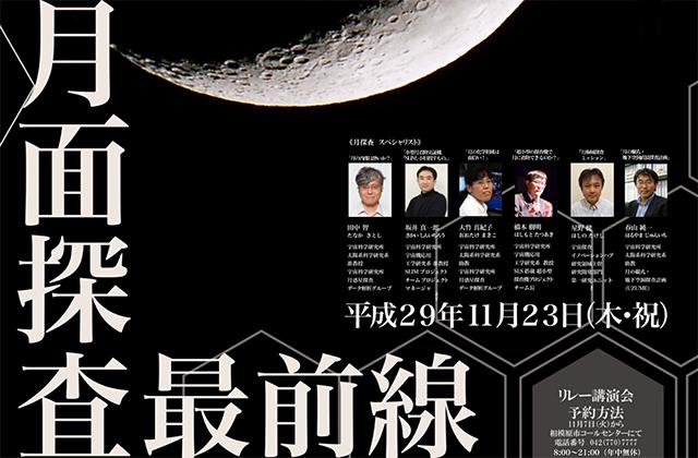 【募集】宇宙フェスタさがみはら2017 ~月面探査最前線~ [相模原市立博物館]