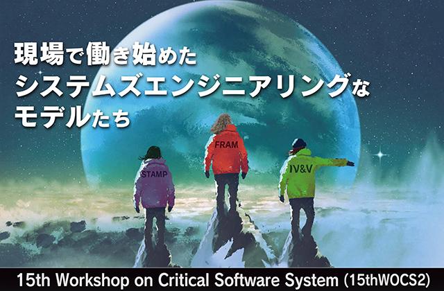 【募集】第15回クリティカルソフトウェアワークショップ