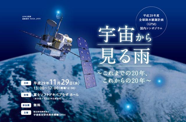 【募集】GPMシンポジウム 宇宙から見る雨 ~これまでの20年、これからの20年~